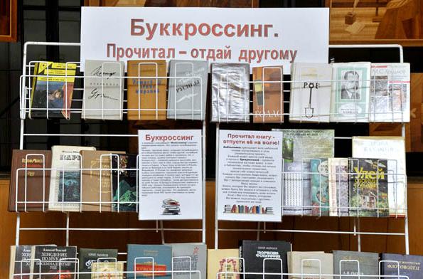 12 марта в тольяттинском театре Дилижанс откроется уголок буккроссинга